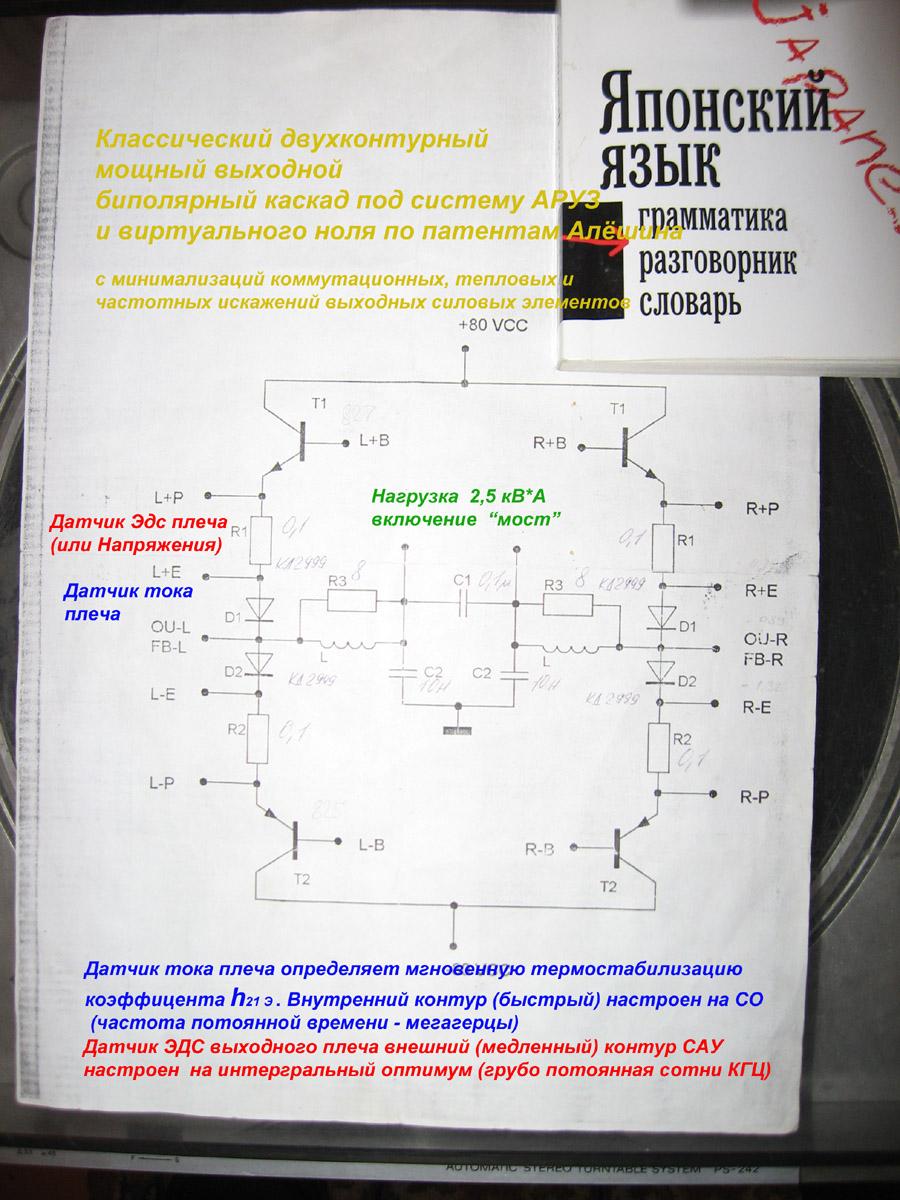 схема дарлингтона для согласования маломощного сигнала